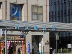「津駅前」バス停留所