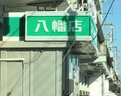 トヨタレンタリース静岡八幡店