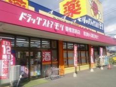 ドラッグストアモリ香椎宮前店