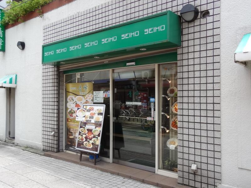 青峰_施設外観