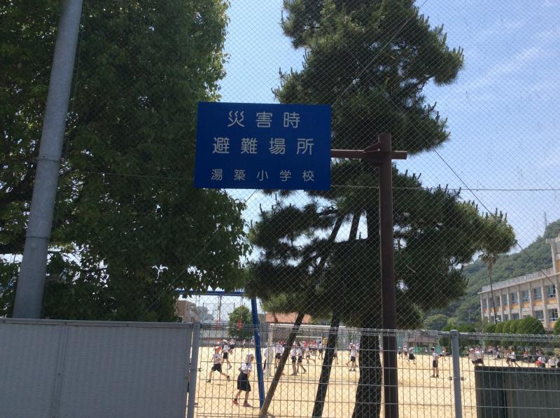 湯築小学校(松山市道後北代)|...