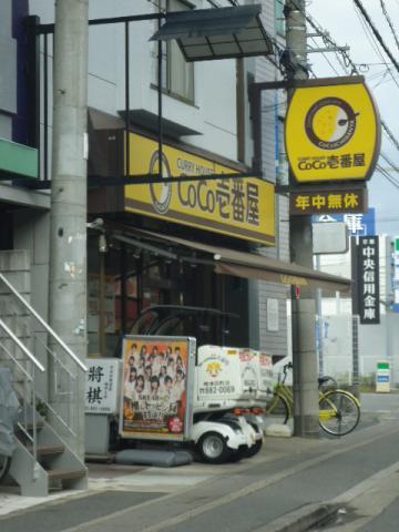 CoCo壱番屋 右京梅津段町店_施設外観