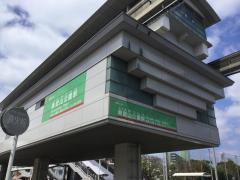 奥武山公園駅