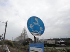 「布気」バス停留所
