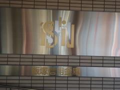 飯塚信用金庫本店