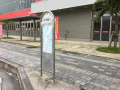 「県立博物館前」バス停留所