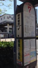 「根岸駅前」バス停留所