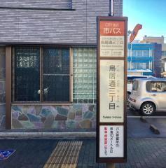 「鳥居通三丁目」バス停留所