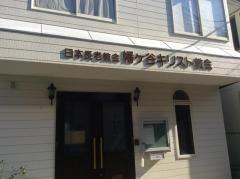 幡ヶ谷キリスト教会