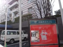 高輪東武ホテル