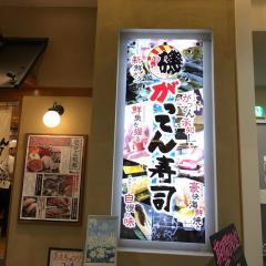 がってん寿司イオンモール伊丹店