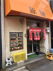 豚麺_施設外観