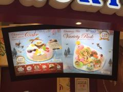 31アイスクリーム碑文谷ダイエー店