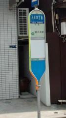 「大井五丁目」バス停留所