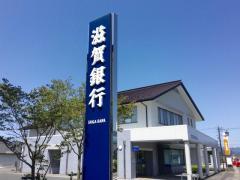 滋賀銀行湖東出張所