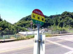 「千年橋」バス停留所