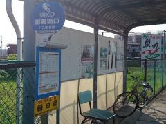 「御殿場口」バス停留所