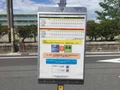 「立教小前」バス停留所