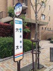「穴太」バス停留所
