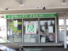 トヨタレンタリース仙台長町バイパス店