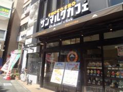 サンマルクカフェ都立大学駅前店