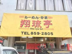 翔琉亭_施設外観