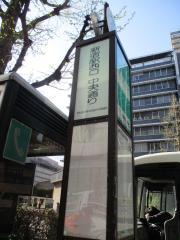「新宿駅西口中央通り」バス停留所