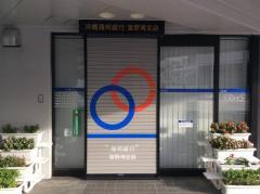 沖縄海邦銀行宜野湾支店_施設外観
