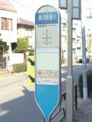 「奥沢駅通り」バス停留所
