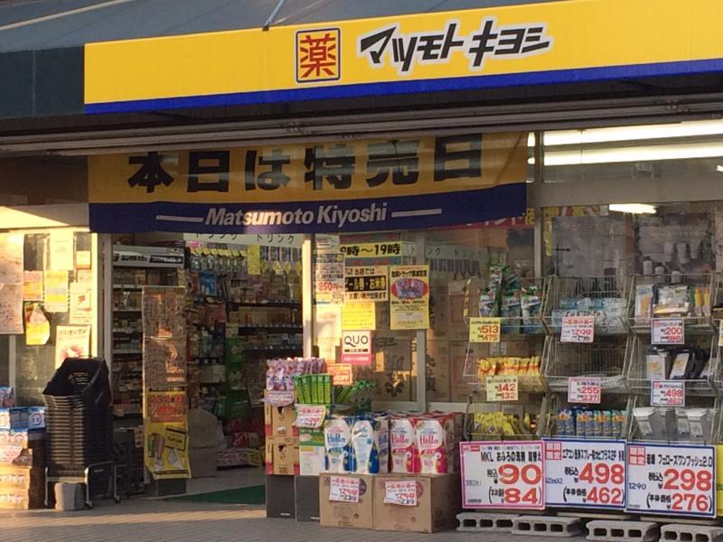ドラッグストア マツモトキヨシ 指扇店