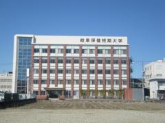豊田学園岐阜保健短期大学