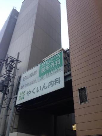中洲・博多・天神の病院 薬院内科循環器クリニック