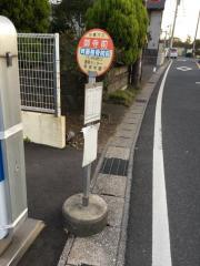 「御寺前」バス停留所
