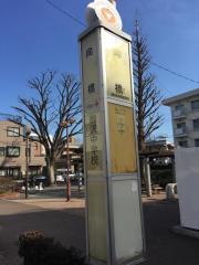 「向橋」バス停留所