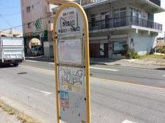 「厚生園入口」バス停留所