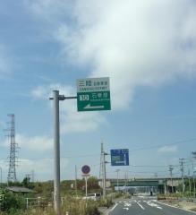 石巻港IC