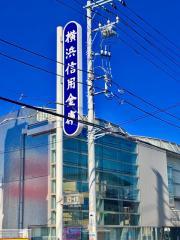 横浜信用金庫和泉支店
