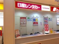 日産レンタカー羽田空港第2ターミナルカウンター