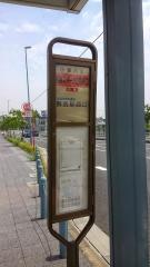 「蘇我スポーツ公園入口」バス停留所
