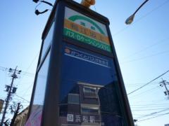 「鴨江坂上」バス停留所