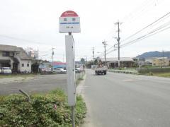 「高野」バス停留所