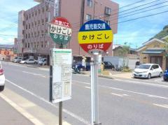 「かけごし」バス停留所