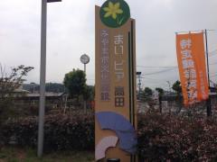 みやま市文化施設まいピア高田