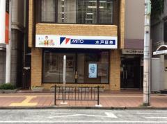 水戸証券株式会社 川口支店