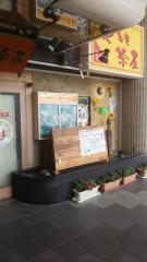 やるき茶屋 小作店