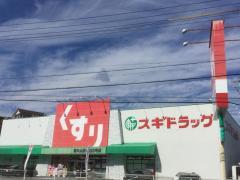 スギ薬局香久山店