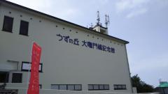 大鳴門橋記念館(うずしお科学館)