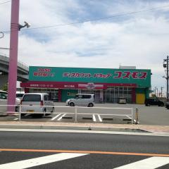 ディスカウントドラッグコスモス柳川三橋店