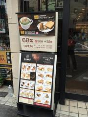 上島珈琲店中目黒店