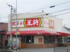 餃子の王将伊丹緑ヶ丘店